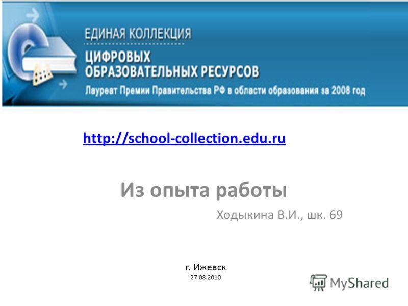 Из опыта работы Ходыкина В.И., шк. 69 http://school-collection.edu.ru г. Ижевск 27.08.2010