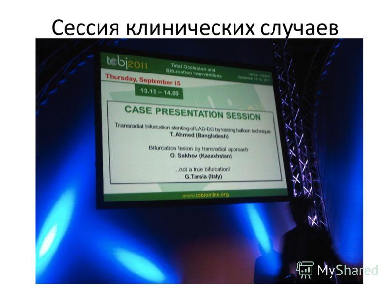 Сессия клинических случаев