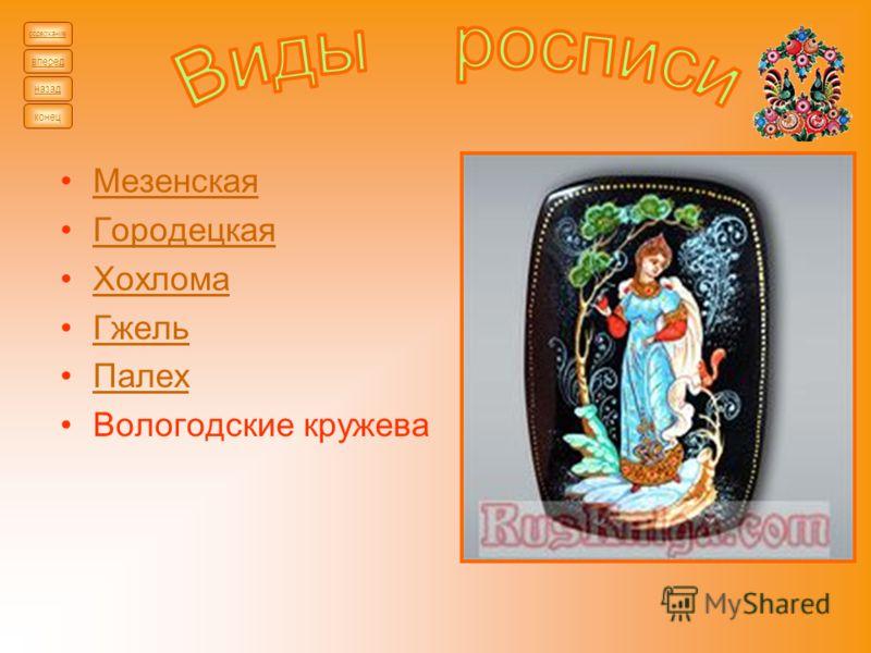 Мезенская Городецкая Хохлома Гжель Палех Вологодские кружева содержание назад вперед конец