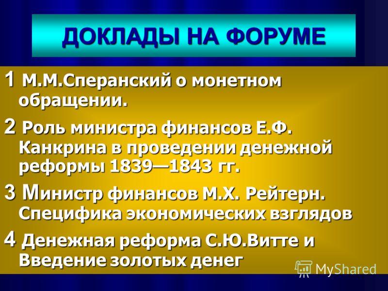 2 ТЕМА ФОРУМА Денежные реформы в России XIX века