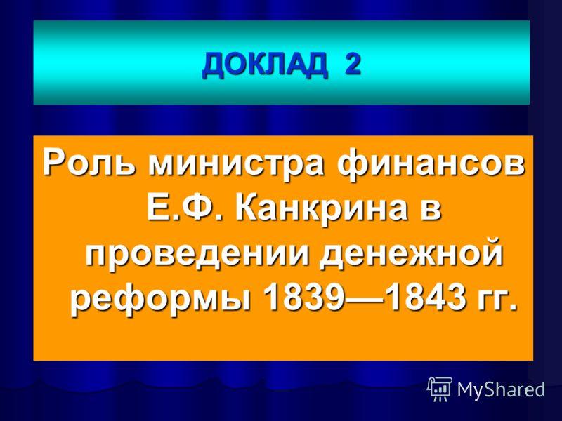 6 Сперанский Михаил Михайлович 1772-1839