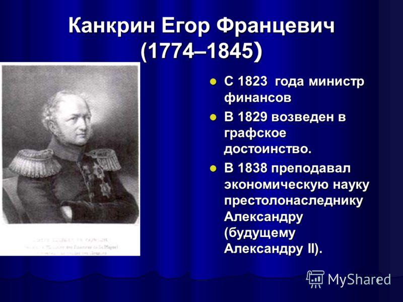 7 ДОКЛАД 2 Роль министра финансов Е.Ф. Канкрина в проведении денежной реформы 18391843 гг.