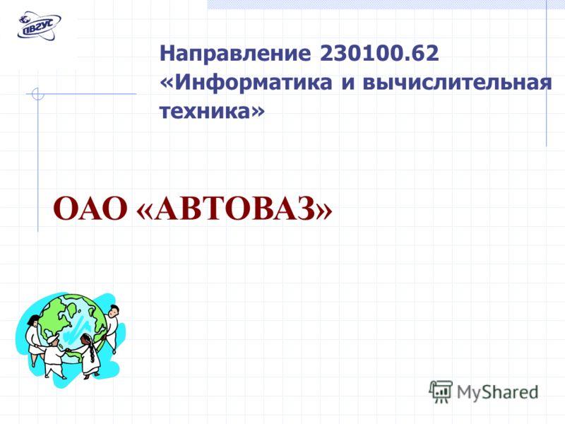 Направление 230100.62 «Информатика и вычислительная техника» ОАО «АВТОВАЗ»