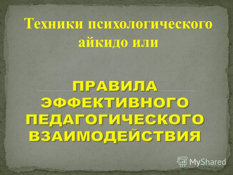 Техники психологического айкидо или