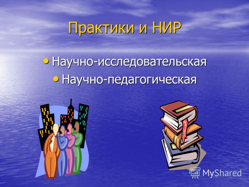 Практики и НИР Научно-исследовательская Научно-исследовательская Научно-педагогическая Научно-педагогическая