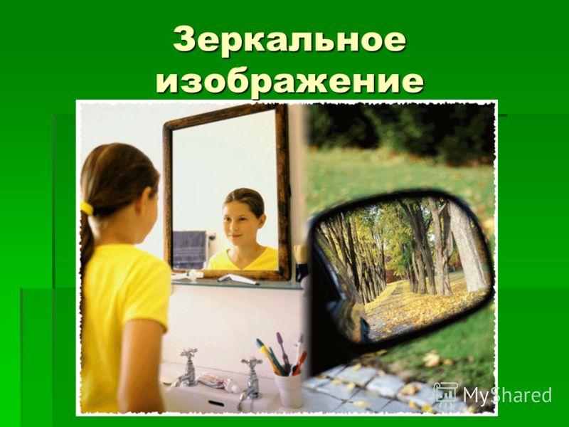 Зеркальное изображение
