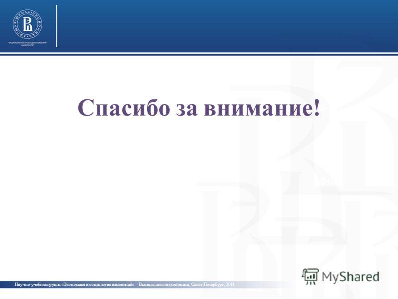 Научно-учебная группа «Экономика и социология изменений» - Высшая школа экономики, Санкт-Петербург, 2011 фото Спасибо за внимание!