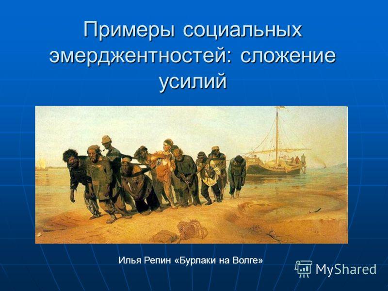 Примеры социальных эмерджентностей: сложение усилий Илья Репин «Бурлаки на Волге»