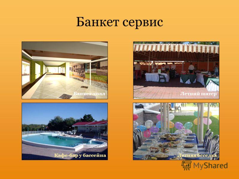 Банкет холл Кафе-бар у бассейнаЛетняя беседка Летний шатерБанкет-холл Банкет сервис