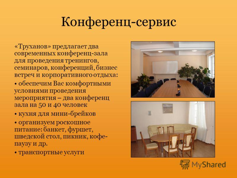 «Труханов» предлагает два современных конференц-зала для проведения тренингов, семинаров, конференций, бизнес встреч и корпоративного отдыха: обеспечим Вас комфортными условиями проведения мероприятия – два конференц зала на 50 и 40 человек кухня для