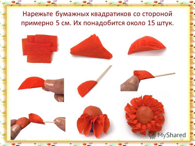 Нарежьте бумажных квадратиков со стороной примерно 5 см. Их понадобится около 15 штук. 29.08.2012http://aida.ucoz.ru12