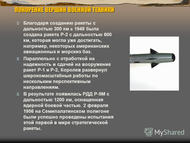 Вклад в победу и освоение трофеев В сентябре 1940 Короле в был вызван с Колымы для разработки в ЦКБ-29 нового бомбардировщик и сразу же занялся разработкой крыла самолета, кроме того, представил в НКВД проектные предложения по созданию для него ракет