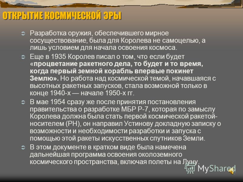 После многих удачных стартов с января 1959 боевая стартовая станция в районе Плесецка Архангельской области, вооруженная четырьмя стационарными установками для пуска МБР Р-7, заступила на боевое дежурство. Вскоре с нее стали запускать модернизированн