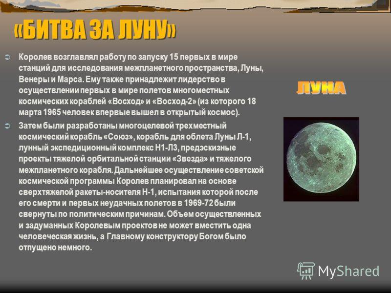 12 апреля 1961 был осуществлен исторический полет Ю. А. Гагарина. В реализации первых полетов человека с помощью ракеты-носителя «Восток» непосредственно участвовало 123 предприятия 32 различных министерств и ведомств СССР Еще семь осуществленных при