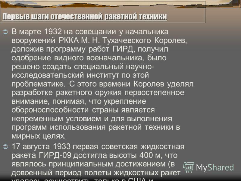 .С марта 1931 Королев начал работать старшим инженером по летным испытаниям в ЦАГИ, где летал вместе с М. М. Громовым, занимаясь, в частности, отработкой первого отечественного автопилота. Но главным событием во время его работы в ЦАГИ можно считать