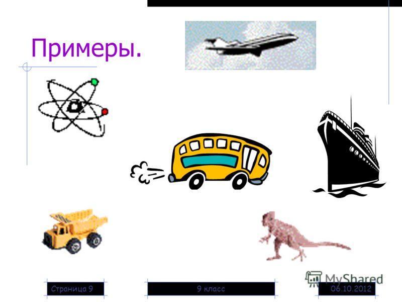 20.08.20129 классСтраница 9 Примеры.