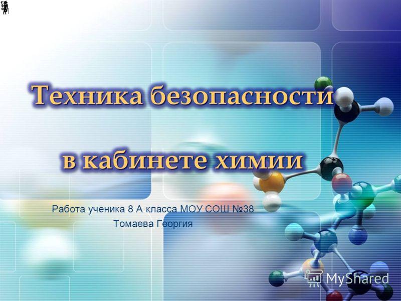 Работа ученика 8 А класса МОУ СОШ 38 Томаева Георгия
