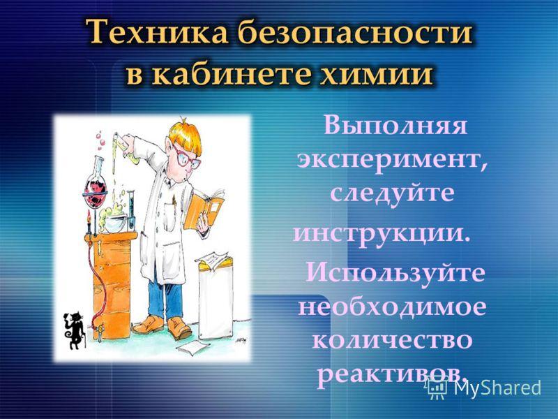 Выполняя эксперимент, следуйте инструкции. Используйте необходимое количество реактивов.
