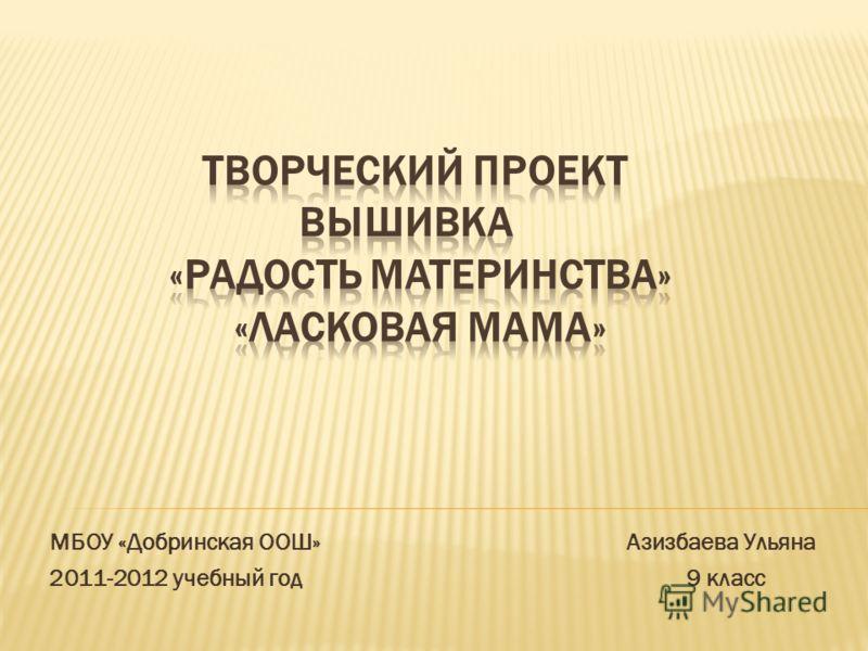 МБОУ «Добринская ООШ» Азизбаева Ульяна 2011-2012 учебный год 9 класс