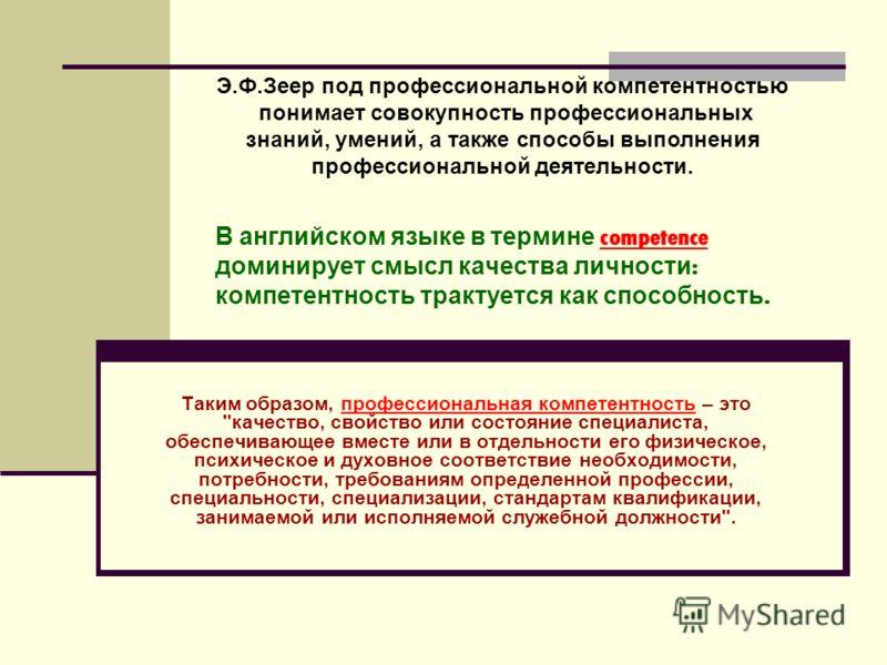 В английском языке в термине competence доминирует смысл качества личности : компетентность трактуется как способность. Таким образом, профессиональная компетентность – это