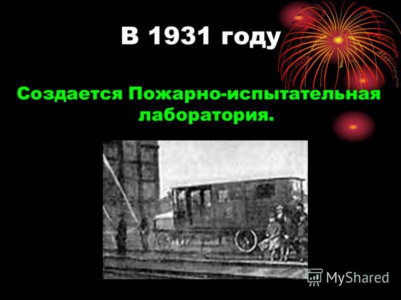 В 1931 году Создается Пожарно-испытательная лаборатория.