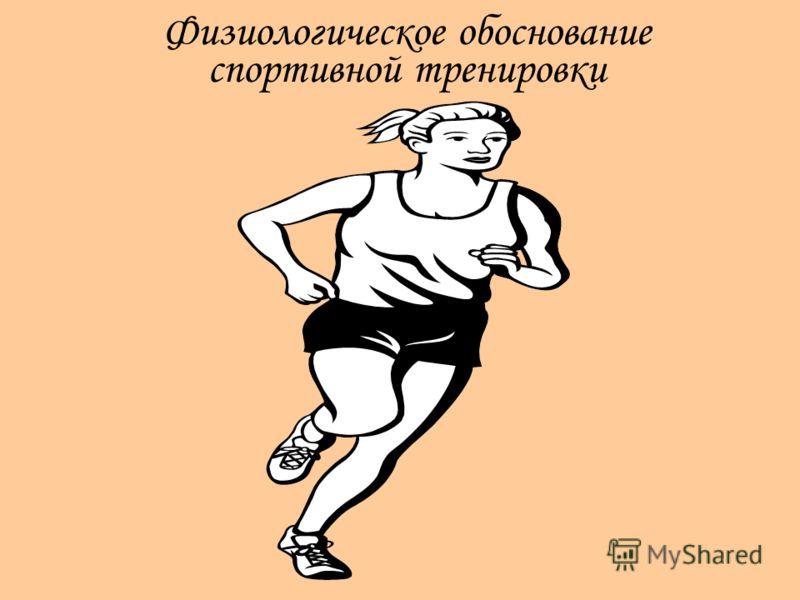 Физиологическое обоснование спортивной тренировки