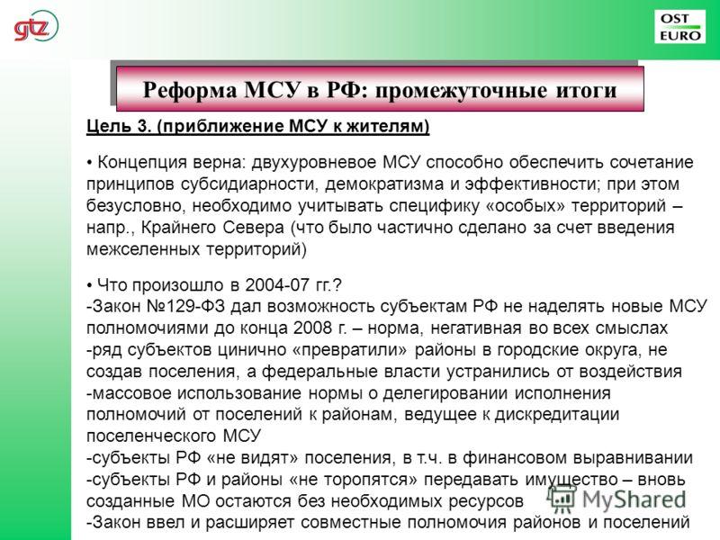 Реформа МСУ в РФ: промежуточные итоги Цель 3. (приближение МСУ к жителям) Концепция верна: двухуровневое МСУ способно обеспечить сочетание принципов субсидиарности, демократизма и эффективности; при этом безусловно, необходимо учитывать специфику «ос