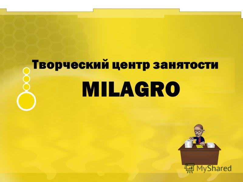 Творческий центр занятости MILAGRO