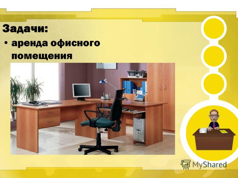 Задачи: аренда офисного помещения