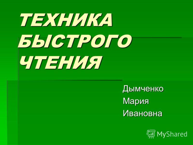 ТЕХНИКА БЫСТРОГО ЧТЕНИЯ ДымченкоМарияИвановна