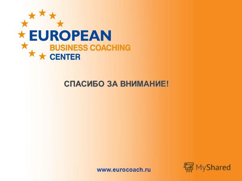 СПАСИБО ЗА ВНИМАНИЕ! www.eurocoach.ru