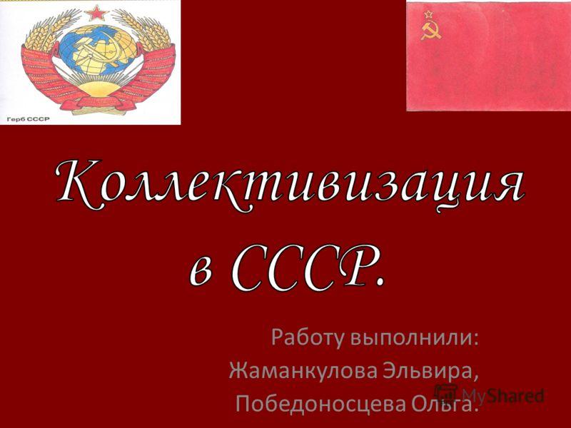 Работу выполнили: Жаманкулова Эльвира, Победоносцева Ольга.