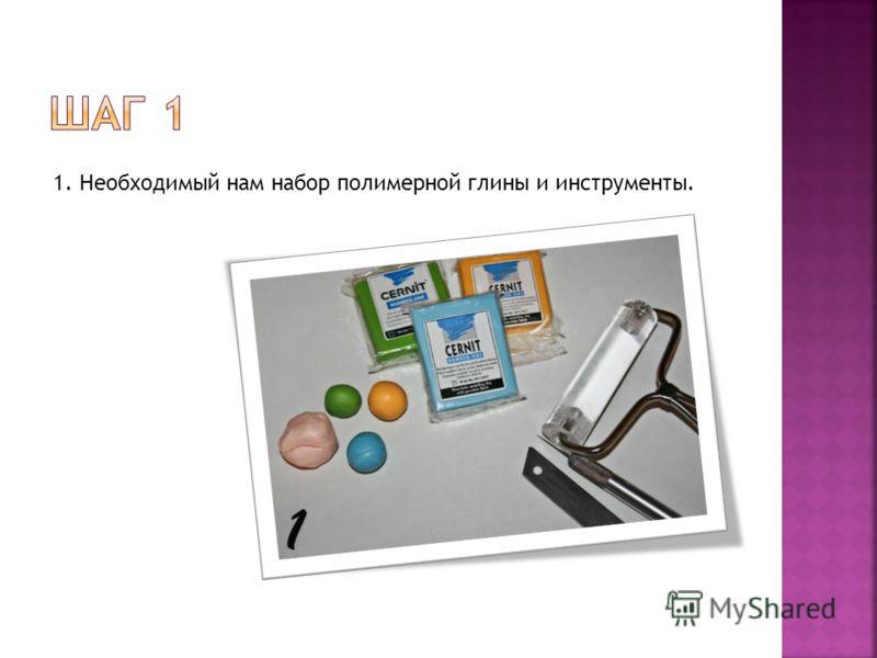 1. Необходимый нам набор полимерной глины и инструменты.