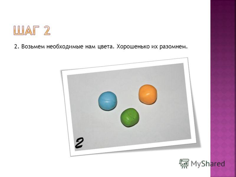 2. Возьмем необходимые нам цвета. Хорошенько их разомнем.