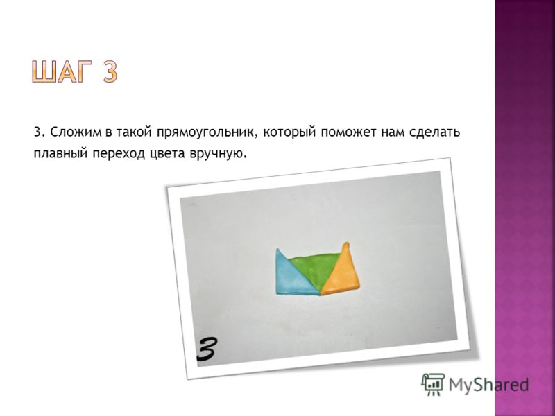 3. Сложим в такой прямоугольник, который поможет нам сделать плавный переход цвета вручную.