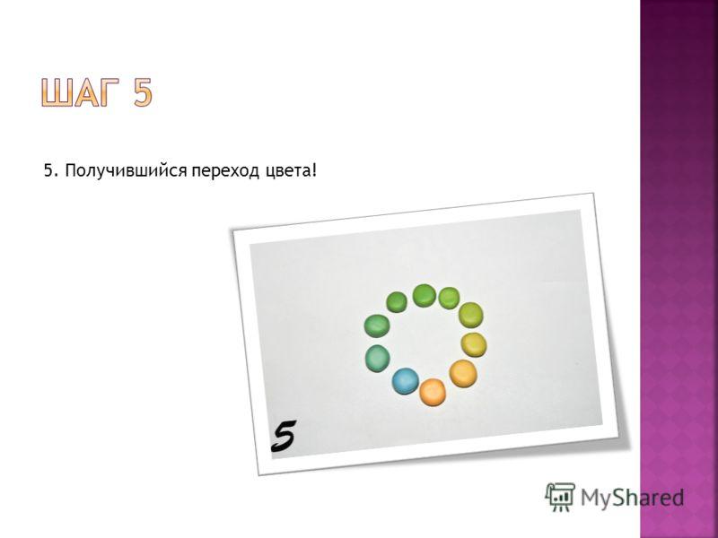 5. Получившийся переход цвета!