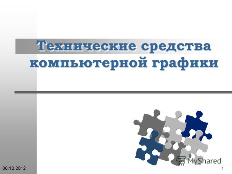 106.08.2012 Технические средства компьютерной графики