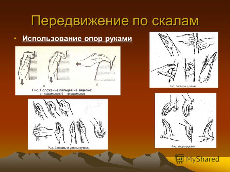Передвижение по скалам Использование опор руками