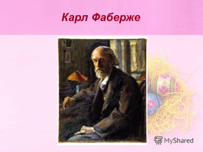 Карл Фаберже