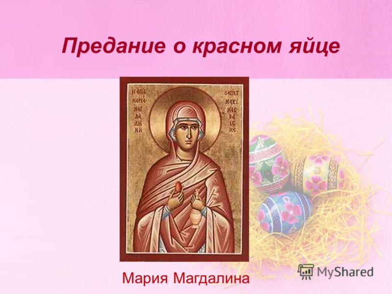 Предание о красном яйце Мария Магдалина