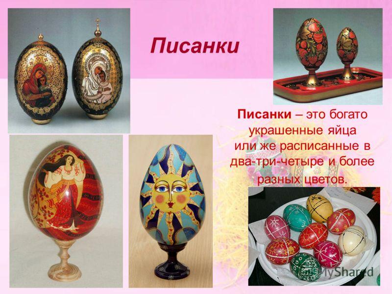Писанки Писанки – это богато украшенные яйца или же расписанные в два-три-четыре и более разных цветов.