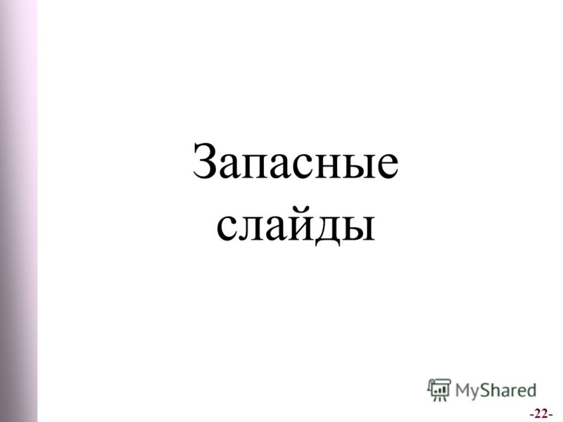-22- Запасные слайды