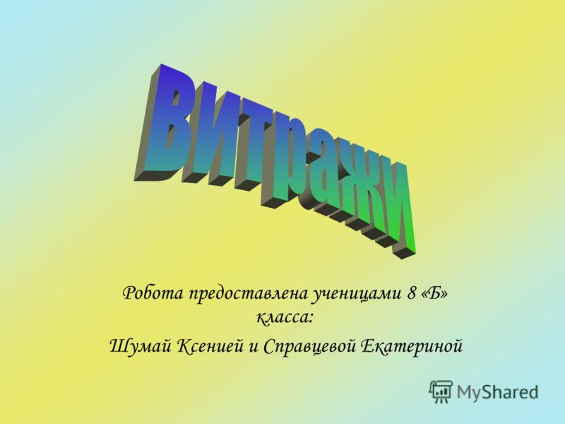 Робота предоставлена ученицами 8 «Б» класса: Шумай Ксенией и Справцевой Екатериной
