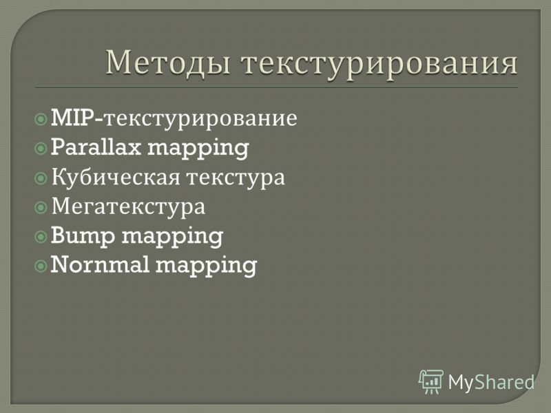 MIP- текстурирование Parallax mapping Кубическая текстура Мегатекстура Bump mapping Nornmal mapping