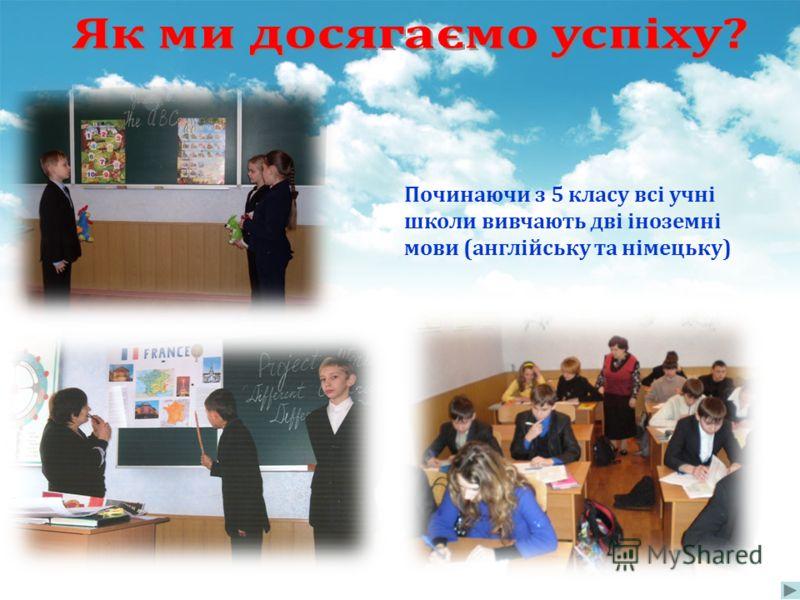 Починаючи з 5 класу всі учні школи вивчають дві іноземні мови (англійську та німецьку)