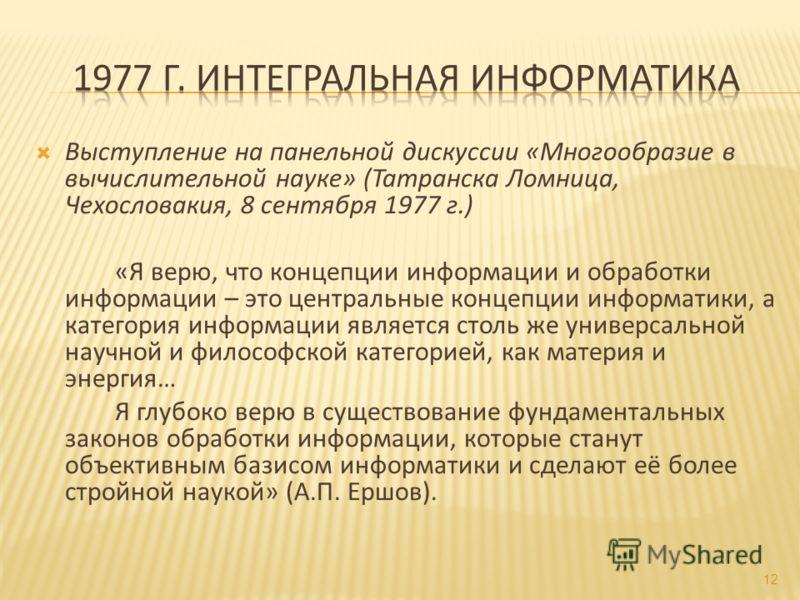 Выступление на панельной дискуссии «Многообразие в вычислительной науке» (Татранска Ломница, Чехословакия, 8 сентября 1977 г.) «Я верю, что концепции информации и обработки информации – это центральные концепции информатики, а категория информации яв