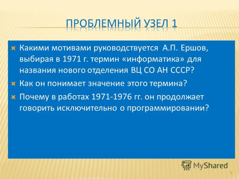 Какими мотивами руководствуется А.П. Ершов, выбирая в 1971 г. термин «информатика» для названия нового отделения ВЦ СО АН СССР? Как он понимает значение этого термина? Почему в работах 1971-1976 гг. он продолжает говорить исключительно о программиров