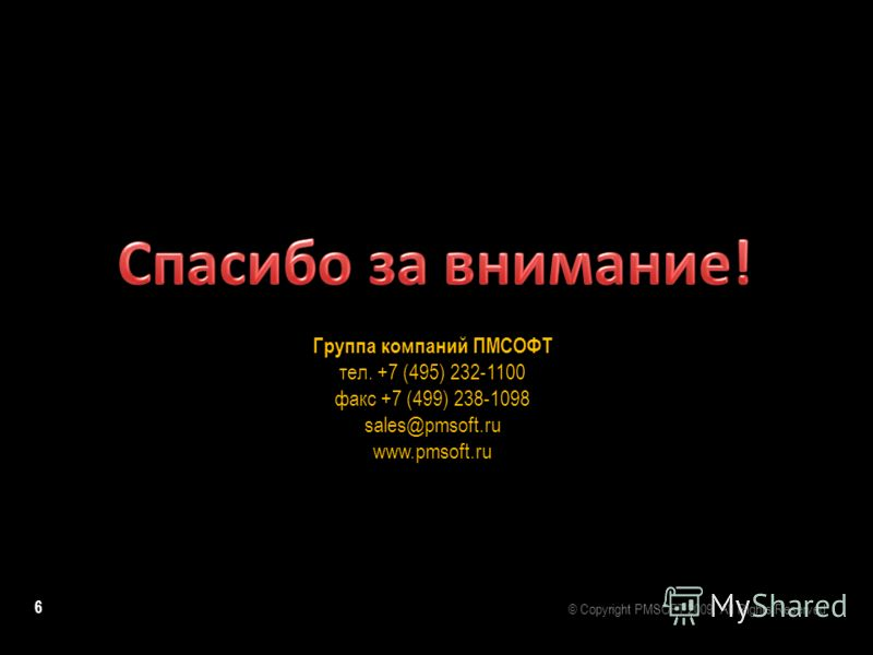 Группа компаний ПМСОФТ тел. +7 (495) 232-1100 факс +7 (499) 238-1098 sales@pmsoft.ru www.pmsoft.ru 6 © Copyright PMSOFT 2009. All Rights Reserved