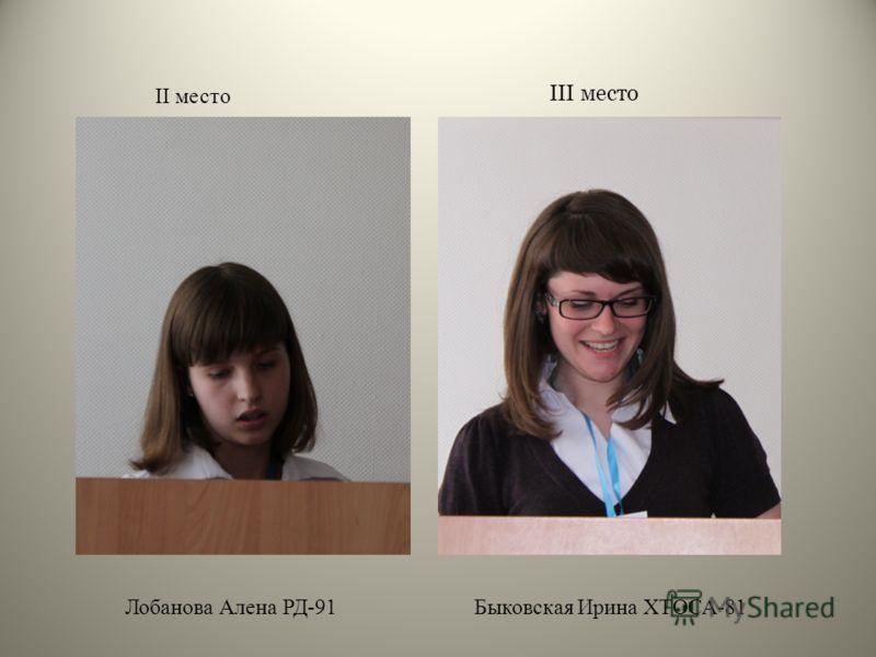 II место III место Лобанова Алена РД-91Быковская Ирина ХТОСА-81