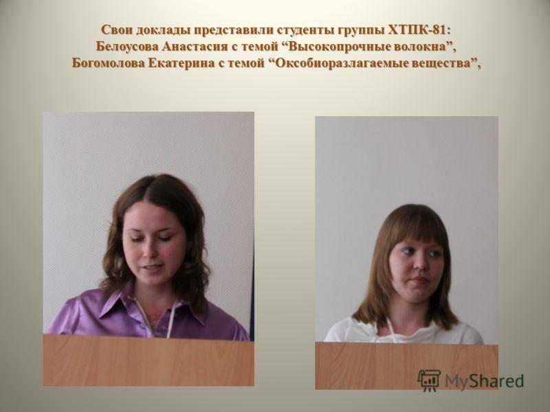 Свои доклады представили студенты группы ХТПК-81: Белоусова Анастасия с темой Высокопрочные волокна, Богомолова Екатерина с темой Оксобиоразлагаемые вещества,